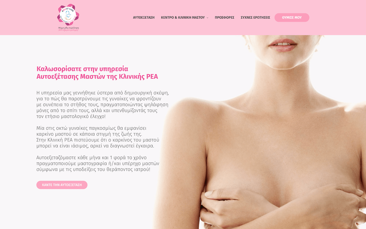BreastCare by REA Maternity | Website