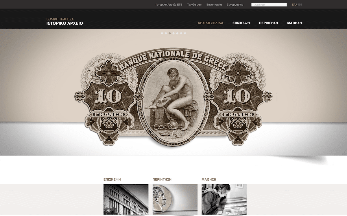 National Bank of Greece Historical Archive | Website