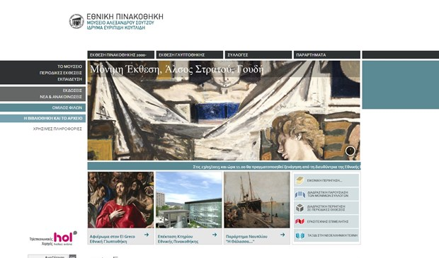 National Gallery of Greece website and applications